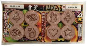Prima Ham Kokun Coarsely Ground Mini Steak – Japan